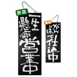 ブラック木製サイン (中) (3969) 一生懸命営業中/がんばって仕込中