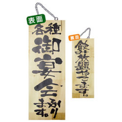 木製サイン (中) (5810) 各種御宴会承ります/飲み放題..