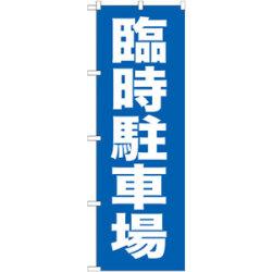 のぼり旗 (GNB-259) 臨時駐車場