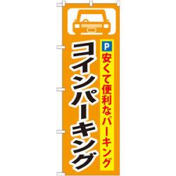 のぼり旗 (GNB-263) コインパーキング