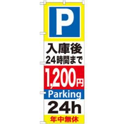 のぼり旗 (GNB-296) P入庫後24時間まで1200円