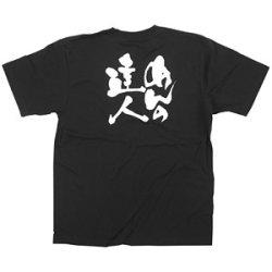 商売繁盛Tシャツ (8265) S めんの達人 (ブラック)