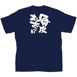 商売繁盛Tシャツ (8342) M 毎度おおきに (ネイビー)