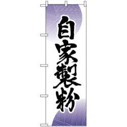 のぼり旗 (9881) 自家製粉