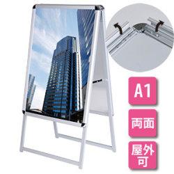 A型看板 グリップA シルバー サイズ:A1両面 (42456***)
