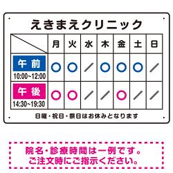 クリニック名付き診療時間案内 午前(青)/午後(ピンク) 病院・クリニック向けプレート看板 W450×H300 エコユニボード