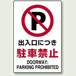出入口につき駐車禁止 エコボード 450×300 (802-251)