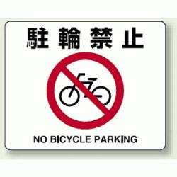 路面貼用ステッカー 駐輪禁止 (819-05A)