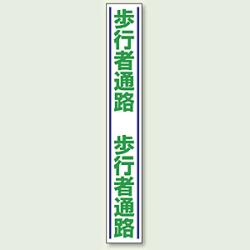 路面用表示 歩行者通路 合成ゴム 1000×150 (819-26)