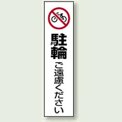 コーン用ステッカー 駐輪ご遠慮ください PPステッカー 350×100 (834-38)