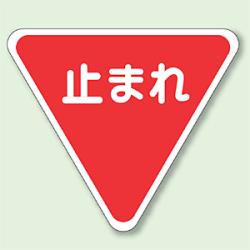 道路表示シート 止まれ 合成ゴム 一辺 800 (835-009)