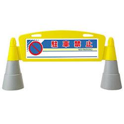 フィールドアーチ 駐車禁止 片面表示 865-231