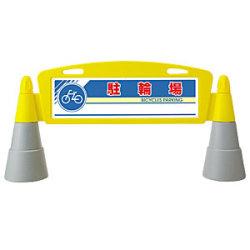 フィールドアーチ 駐輪場 片面表示 865-261