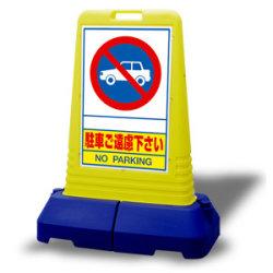 サインキューブトール 駐車ご遠慮下さい 片面 (865-401)