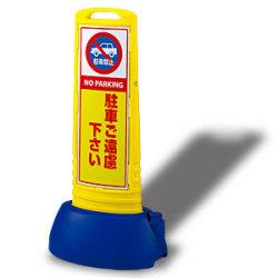 サインキューブスリム 駐車ご遠慮下さい イエロー 両面 (865-602YE)