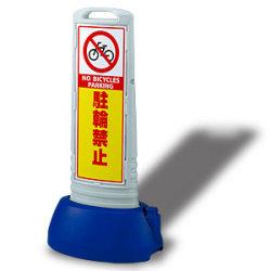 サインキューブスリム 駐輪禁止 グレー 両面 (865-622GY)