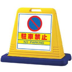 サインキューブ 駐車禁止 イエロー 片面表示 (874-011A)