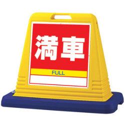 サインキューブ 満車 イエロー 両面表示 (874-082A)