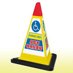 サインピラミッド 身障者専用駐車場 (イエロー) 867-758YW