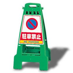 カンバリ (グリーン) 駐車禁止 (868-66)