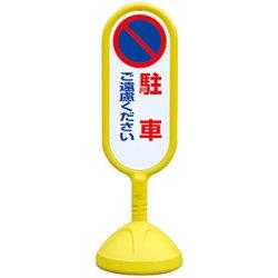 サインキュート2 駐車ご遠慮ください イエロー 片面 888-811AYE