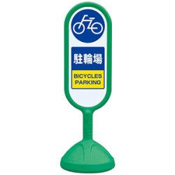 サインキュート2 駐輪場 グリーン 片面 888-881BGR