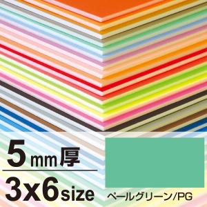 ニューカラーボード 5mm厚 3×6 ペールグリーン