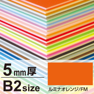 ニューカラーボード 5mm厚 B2 ルミナオレンジ