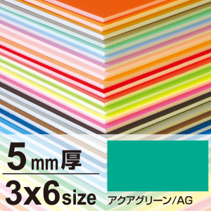 ニューカラーボード 5mm厚 3×6 アクアグリーン