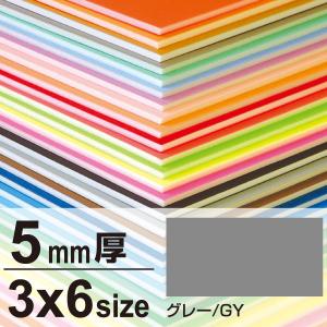 ニューカラーボード 5mm厚 3×6 グレー