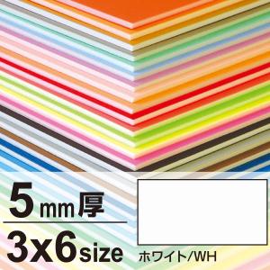 ニューカラーボード 5mm厚 3×6 ホワイト