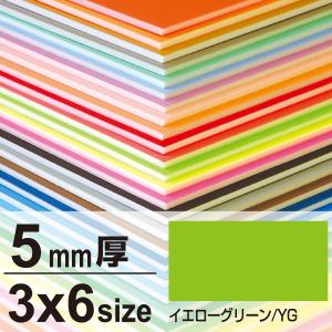 ニューカラーボード 5mm厚 3×6 イエローグリーン
