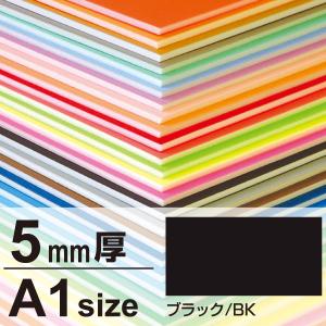 ニューカラーボード 5mm厚 A1 ブラック