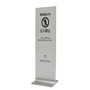 スタンド看板 タワーサイン 256 450×1500