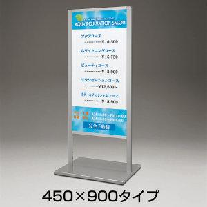 屋外用アルミ製スタンド 看板 260 C 種別:450×900
