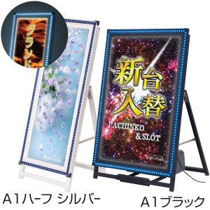 LED型 A型看板 フラッシュA ロータイプ 片面 屋外用 サイズ/カラー:A1/ブラック (56967A1B)