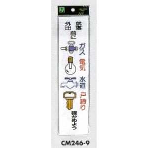 表示プレートH ドアサイン アクリル 240mm×60mm 表示:ガス・電気 ...