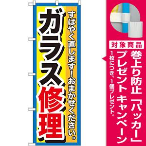 のぼり旗 ガラス修理 (GNB-1500) [プレゼント付]