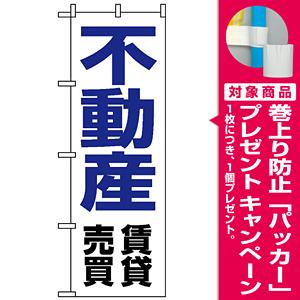 のぼり旗 (8236) 不動産賃貸売買 [プレゼント付]