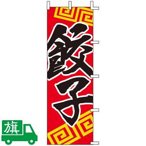 のぼり旗 餃子