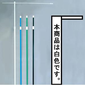 3mのぼり旗竿ポール 横棒付