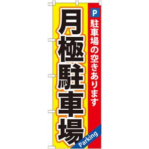 のぼり旗 (GNB-260) 月極駐車場 黄×赤地