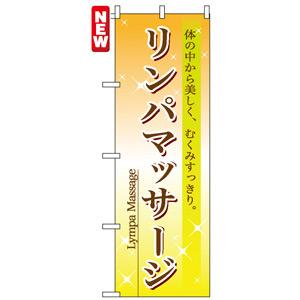 のぼり旗 (7495) リンパマッサージ