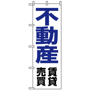 のぼり旗 (8236) 不動産賃貸売買