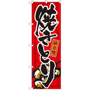 のぼり旗 味自慢 焼きとり (GNB-12)