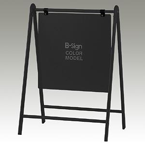 バリケードサイン Bサイン B-445 ブラック