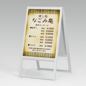 スタンド看板 240 450×600 ホワイト