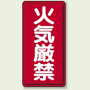 縦型標識 火気厳禁 鉄板 600×300 (319-06)