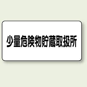 横型標識 少量危険物貯蔵取扱所 鉄板 300×600 (319-12)