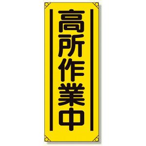たれ幕 高所作業中 (353-52)